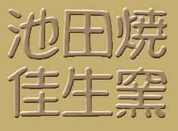 池田焼 佳生窯